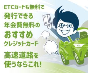 学生も無料でETCカードを作れる!おすすめの年会費・発行費無料ETCカードまとめ!ドライブ・レンタカーで高速道路に乗る前に。