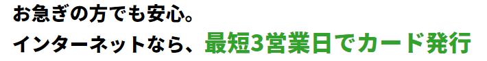 三井住友VISAカードは発行までのスピードがはやい!