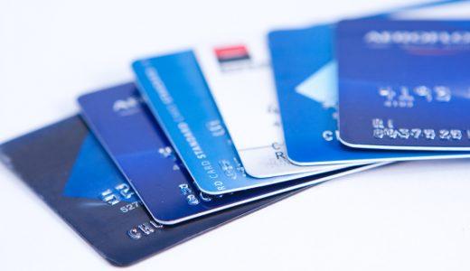 クレジットカードの解約の注意点と強制解約について【正しく理解して自分の信用情報を守ろう!】