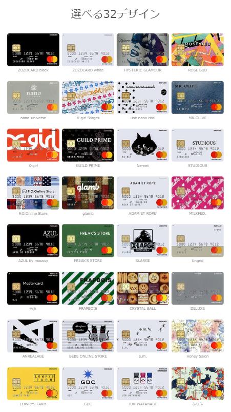 ZOZOカードのデザインは32種類!