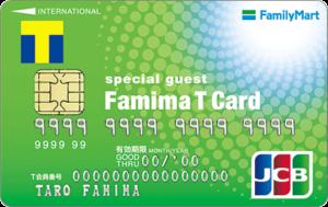 ファミマTカードは損!?リボ専払いを実質1回払い(ずっと全額払い)にできるけどメインカードには弱いかも…。