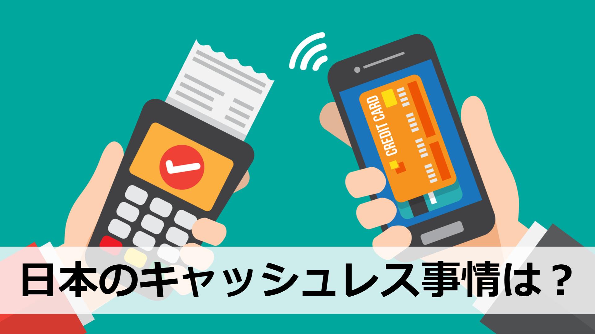 日本のキャッシュレス化推進と課題・海外との比較・メリット・デメリットを解説!