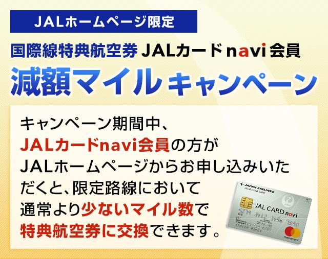 JALカードnavi会員・国際線特典航空券限定_減額マイルキャンペーン