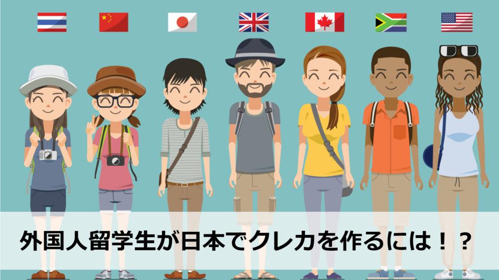 外国人・留学生は日本でクレジットカードを作れない?いや、作れます!おすすめカード・審査なしのプリペイドカードについて解説します。