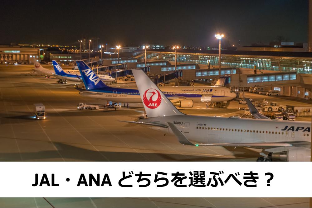 学生は、ANA・JALどちらを選ぶべき?