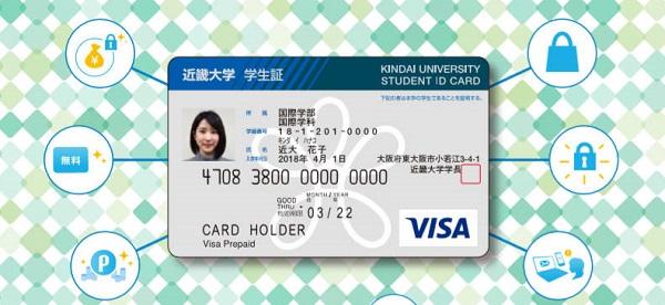 近畿大学は留学生の多い学部で学生証にプリペイドカードを搭載