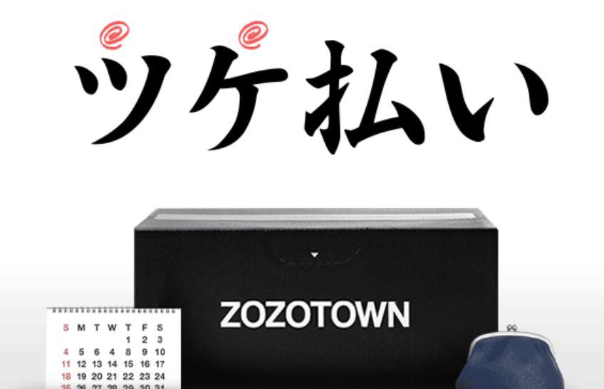 ZOZOTOWNのツケ払い・クレジットカード払い