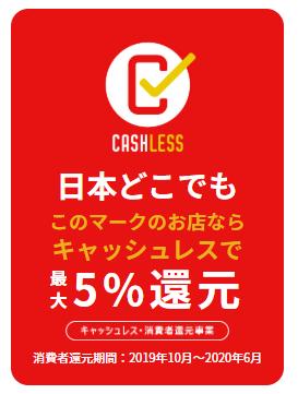 日本どこでもこのマークのお店ならキャッシュレスで最大5%還元
