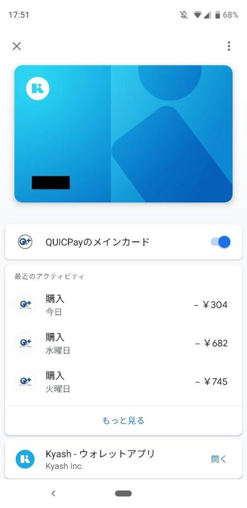 筆者もKyashを日常的に、Google PayのQUICPayメインカードとして使っています。