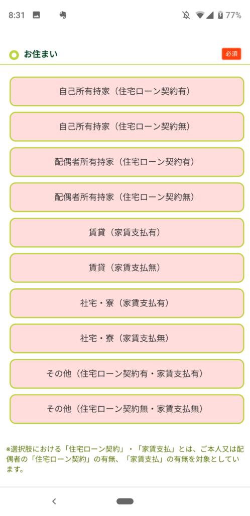 三井住友カード デビュープラスの申込画面「お住まい」の記入欄