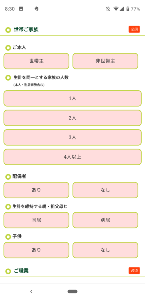 三井住友カード デビュープラスの申込画面「世帯・ご家族」の記入欄