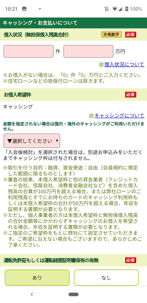 三井住友VISAデビュープラスカードの申込画面「キャッシング・お支払いについて」の記入欄