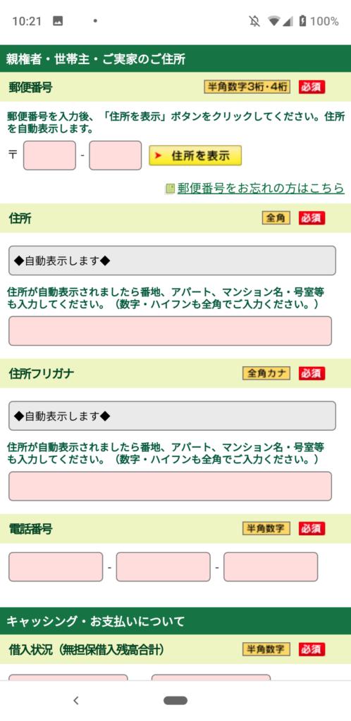 三井住友VISAデビュープラスカードの申込画面「親権者・世帯主・ご実家のご住所」の記入欄