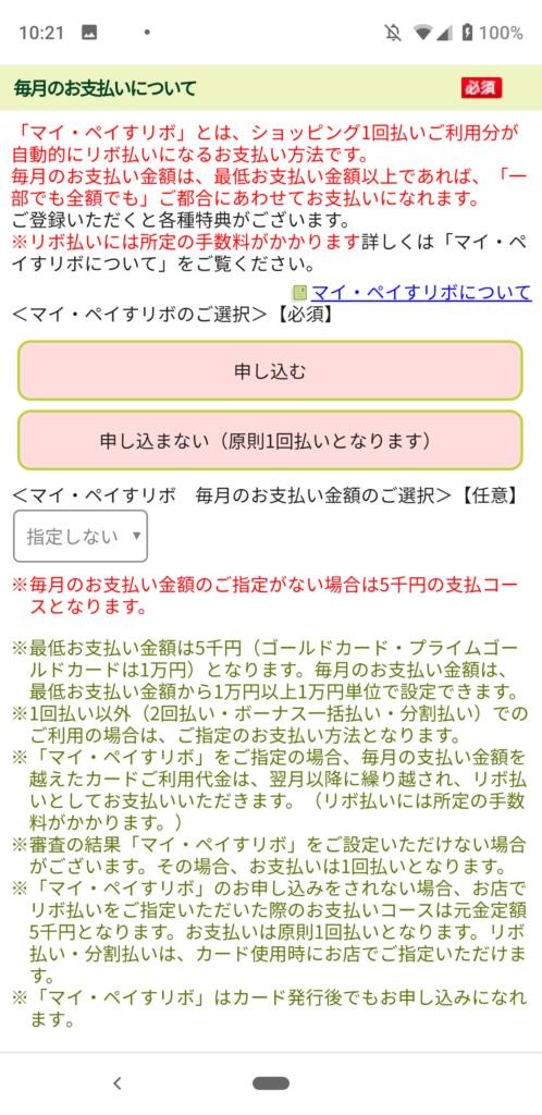 三井住友カード デビュープラスの申込画面「毎月のお支払いについて」の記入欄