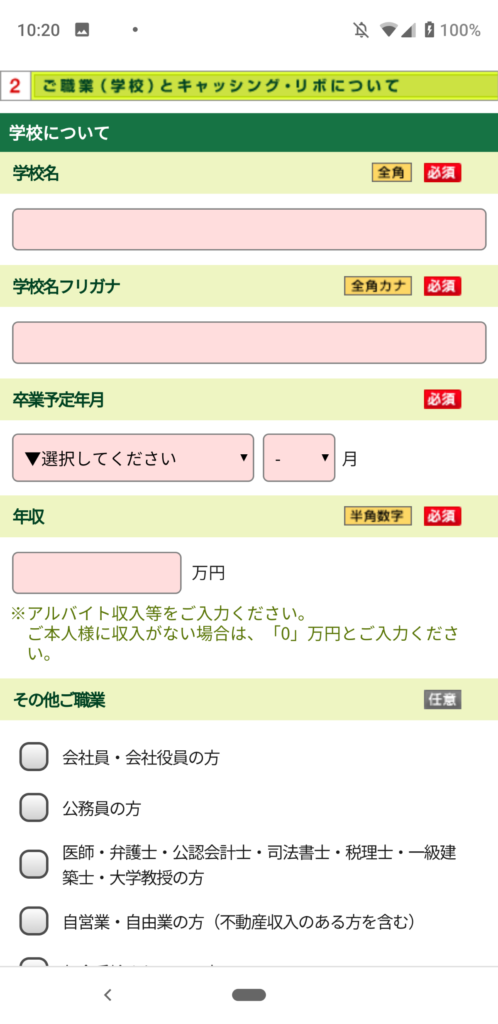 三井住友VISAデビュープラスカードの申込画面「ご職業(学校)」「年収」の記入欄
