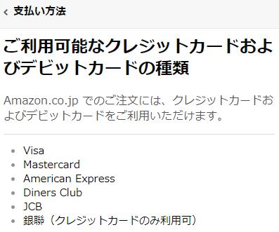 Amazonでは利用可能なクレジットカード・デビットカードの種類を丁寧に解説してくれている