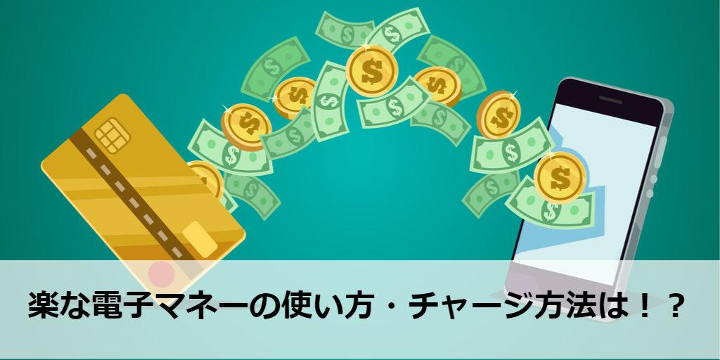 電子マネー(Kyash・PayPay・OrigamiPayなど)の面倒なチャージは、クレジットカード経由がおすすめ!いや、むしろチャージ不要な方法がベスト!