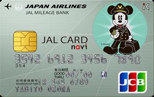 JALカードnaviJCB限定のディズニーデザイン