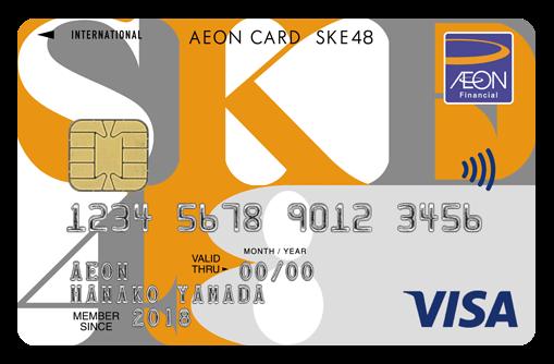 イオンカード*SKE48(10周年記念)のクレジットカード登場!オリジナルグッズも絶対に見逃すな!