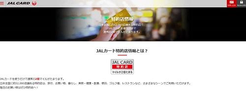 JAL特約店情報
