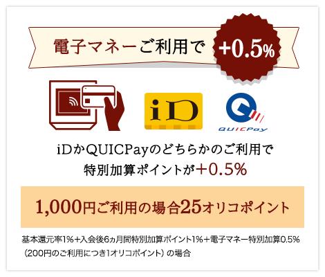 Orico Card THE POINT PREMIUM GOLDは「ID」と「QUICPay」電子マネーの利用でポイントが+0.5%加算!