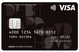 GMOあおぞらネット銀行デビットカード券種画像