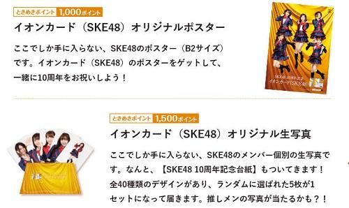 イオンカードSKE48特典