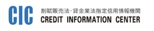 CIC(指定信用情報機関)