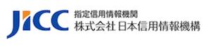 JICC(日本信用情報機構)