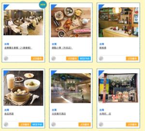 たびラバ(旅LOVER)という情報サイトに、JCBのクレジットカードを持っていることによって優待があるお店が掲載されています。  2019年2月現在で、なんと128店舗も利用代金やサービス料から10%も割引があったりするので、台湾に行くならJCBカードは是非持っていきたいですね!