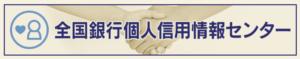 KSC(全国銀行個人信用情報センター)