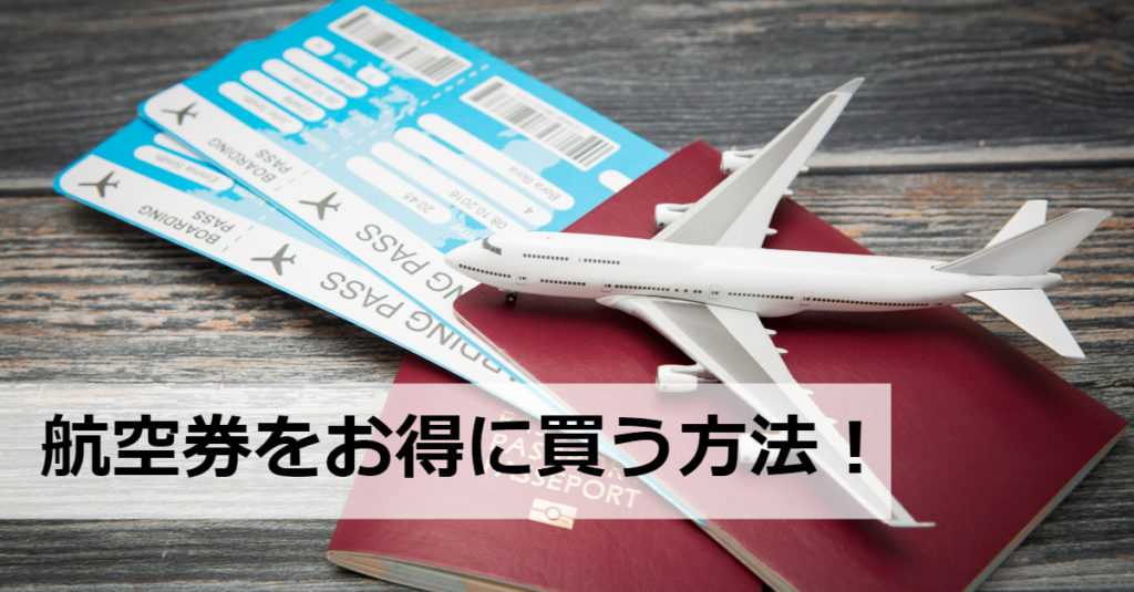 飛行機の航空券はクレジットカードでお得に買う!学割はある?・おすすめカード・予約と受取の方法・払い戻しは可能?