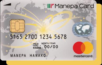 海外専用プリペイドカード「マネパカード」