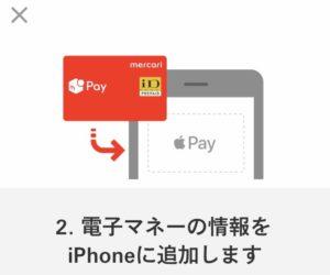 電子マネーの情報をiPhoneに追加ApplePay
