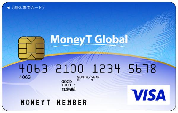海外専用プリペイドカード「Money T Global(マネーティーグローバル)」