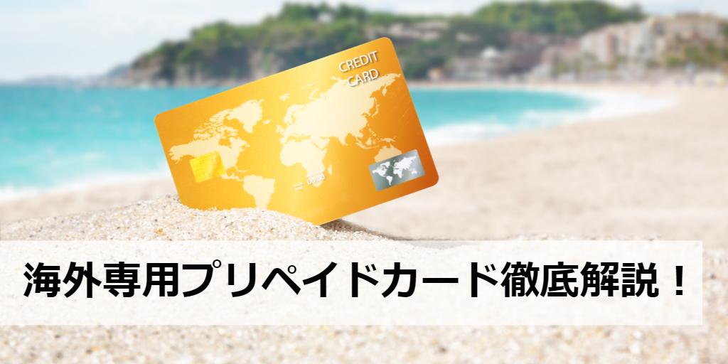 海外専用プリペイドカード(マネパカード・キャッシュパスポート・ネオマネー)って本当に留学などの海外長期滞在時に最高の選択肢なの?