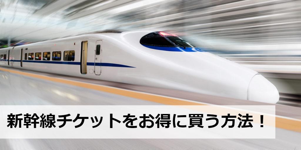 新幹線チケットはクレジットカードでお得に買う!学割OK・おすすめカード・予約と受取の方法・払い戻しは可能?