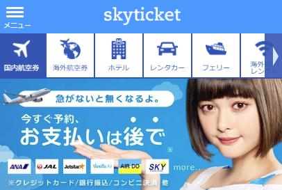 格安航空券予約サイトskyticket