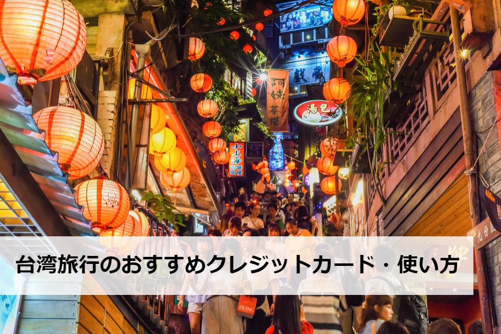 台湾旅行(台北・九份)でおすすめのクレジットカード・使い方・ATM海外キャッシング(現金引出し)について徹底解説!