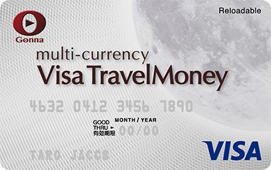 海外専用プリペイドカード「Visa Travel Monery」