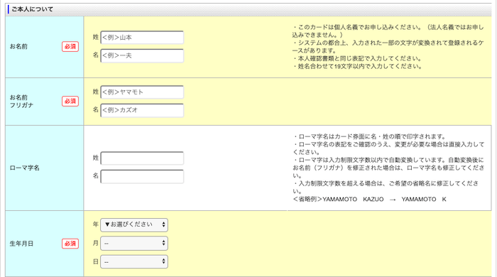 JCB CARD Wのクレジットカードの申込(個人情報)