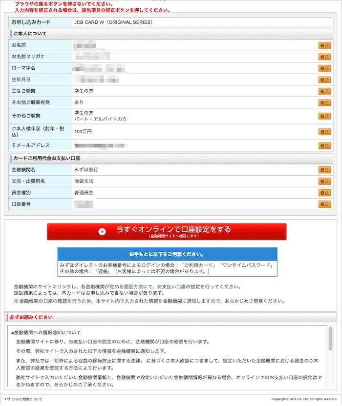 JCB CARD Wのクレジットカードの申込(個人情報確認)