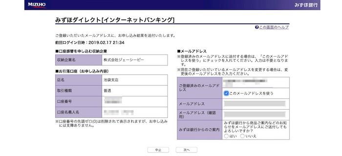 JCB CARD Wのクレジットカードのオンライン口座承認2