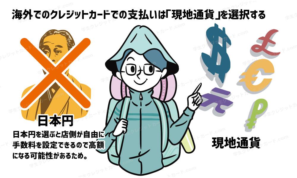 海外でのクレジットカード支払いは、現地通貨を選択しましょう