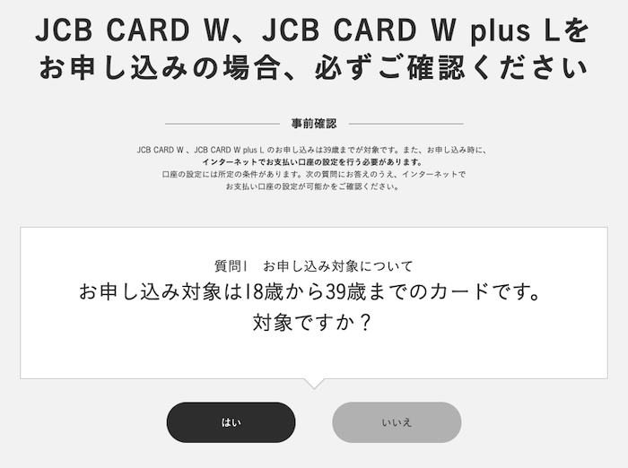 JCB CARD Wのクレジットカード申込手順1