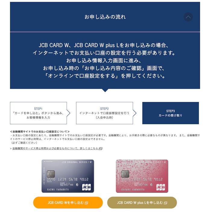 JCB CARD Wのクレジットカード申込手順3