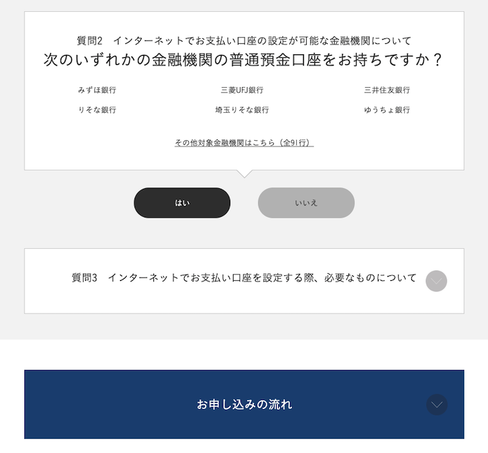 JCB CARD Wのクレジットカード申込手順2