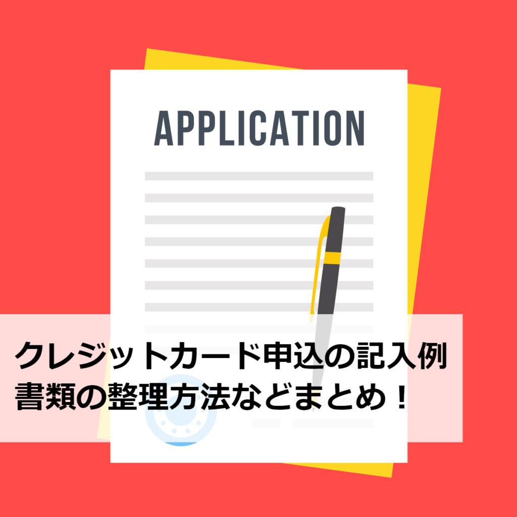 初心者OK!クレジットカード申込書類(画面)の記入例・印鑑の押し方・書類不備を防ぐコツ。契約書類の整理方法も教えます!
