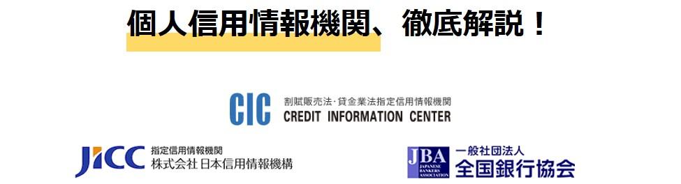個人信用情報機関(CICやJICC)の登録情報・開示手順・ブラック期間について徹底解説!