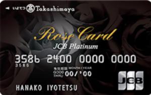 ①プラチナローズカードJCB(いよてつ高島屋)